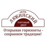 Любинский Торговый Двор