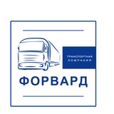 Транспортная Компания Форвард