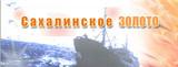 Сахалинское золото