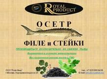 """филе, стейки, икра осетра """"ROYAL PRODUCT""""  сайт::   royalfish.tiu.ru"""