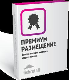 Премиум-размещение в каталоге компаний на Fishretail.ru